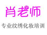 濟南肖老師專業紋繡培訓logo