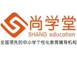 郑州尚学堂