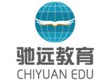 北京驰远教育