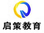 上海启策教育