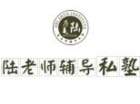 上海陆老师辅导私塾