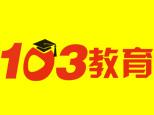 太原103教育