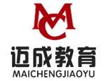 南京迈成教育