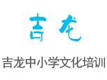 沈阳吉龙中小学培训中心