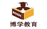 湖南博学教育