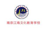 南京江南文化教育学校