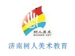 济南树人美术教育