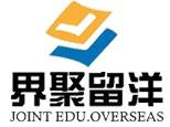 上海界聚留洋logo