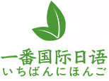苏州昆山一番国际日语