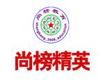 安徽尚榜精英教育