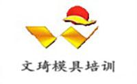 上海文琦模具培训logo