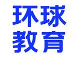 上海环球北美考试中心