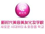 湖南新时代职业培训中心