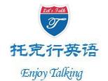 北京托克行英语