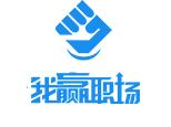 北京我赢职场