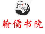 上海翰儒书院