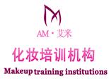 山西艾米化妆培训机构