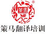 北京策马翻译长沙分校