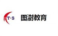 上海图澍教育