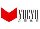 上海月语教育logo