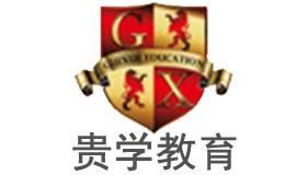 西安贵学教育
