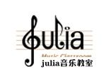 上海Julia音乐教室