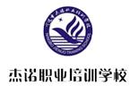 宁波市杰诺职业培训学校