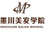北京墨川美发学院