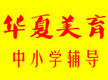 上海华夏美育
