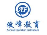苏州傲峰教育