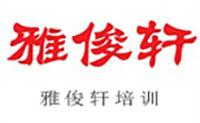 上海雅俊轩培训logo
