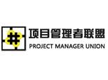 上海项目管理者联盟
