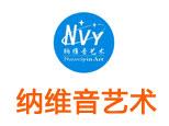 天津纳维音文化艺术中心