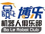 青岛博乐机器人俱乐部
