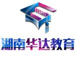 湖南长沙华达会计教育
