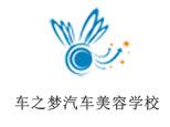 濟南車之夢汽車美容學校logo