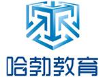 杭州哈勃教育