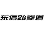 上海东倡体育