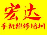 郑州宏达手机维修培训学校