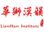 上海华狮汉韵中文培训