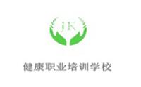 湖北健康职业培训学校