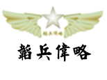 北京韬兵伟略特训营