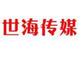 石家庄世海传媒中等学校