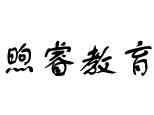 上海煦睿教育