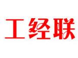 石家庄工经联职业培训学校