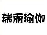亚太瑜伽联盟江苏分院
