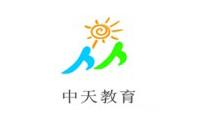 青岛中天教育
