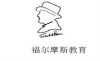 上海福尔摩斯教育