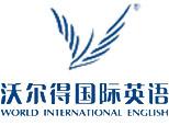 杭州沃尔得国际英语