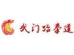 临沂市��武�T跆拳道馆